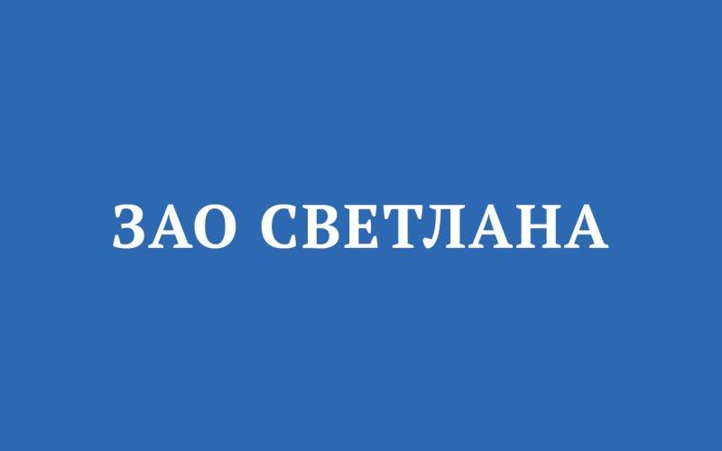 Энергетическое обследование для шести юридических лиц входящих в   ЗАО «Светлана»